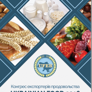 "December 1-2 Congress exporters Food «Ukrainian Food 2016"" will bring together representatives of large, medium and small businesses"